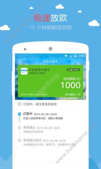 现金卡官网app下载安装图2: