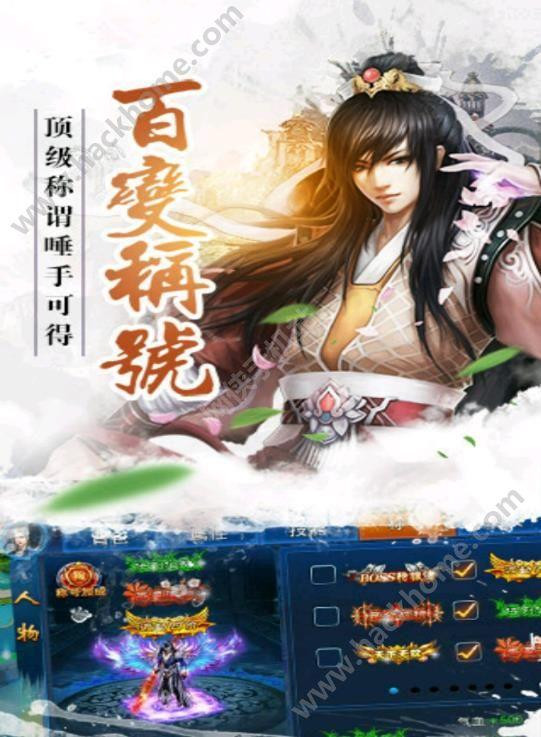 仙剑录手游官方网站唯一正版入口图1: