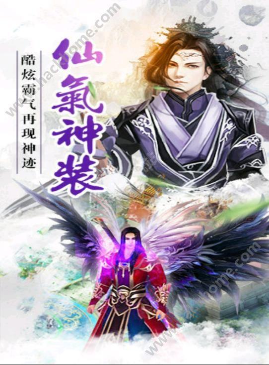 仙剑录手游官方网站唯一正版入口图3: