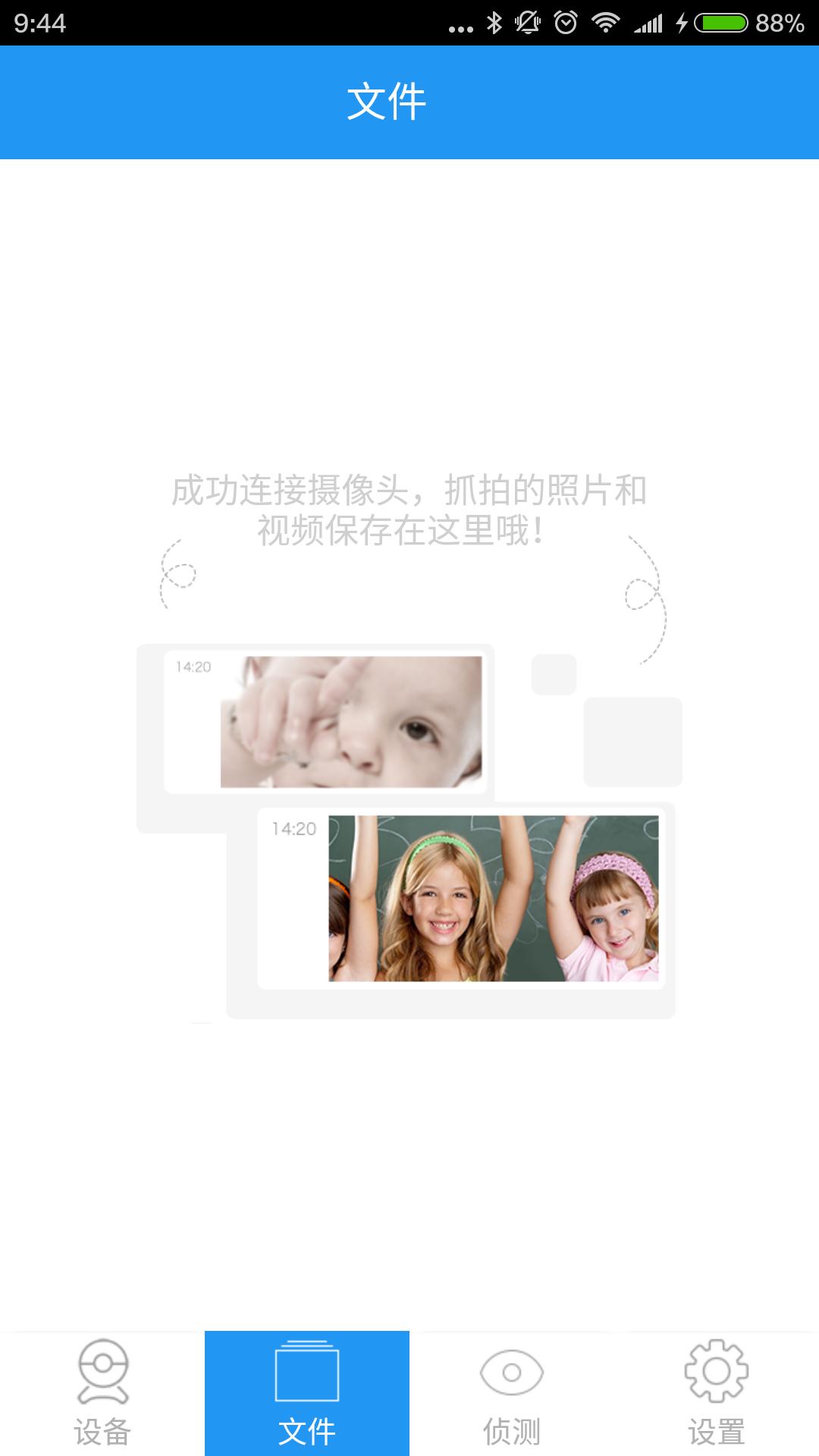 海尔摄像头官网版app下载安装图4:
