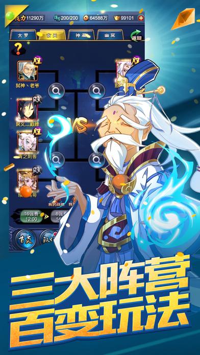 斗帝萧炎官方网站正版游戏图1: