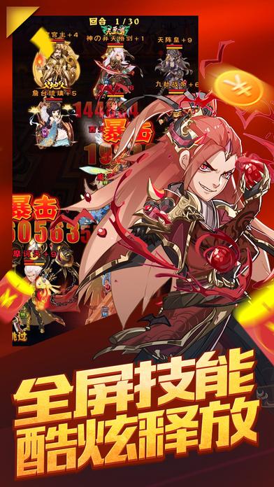 斗帝萧炎官方网站正版游戏图3: