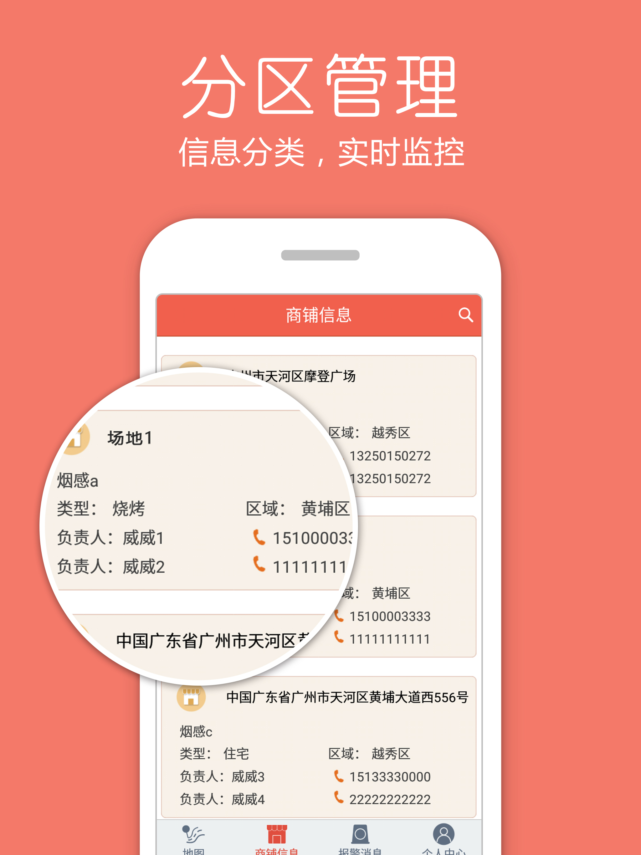 智能云消防app下载手机版图片1