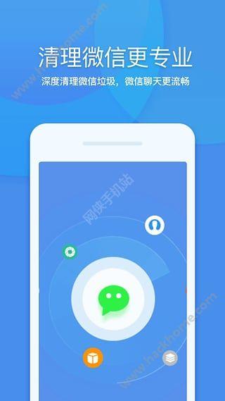 360清理大师ios官方苹果版图1: