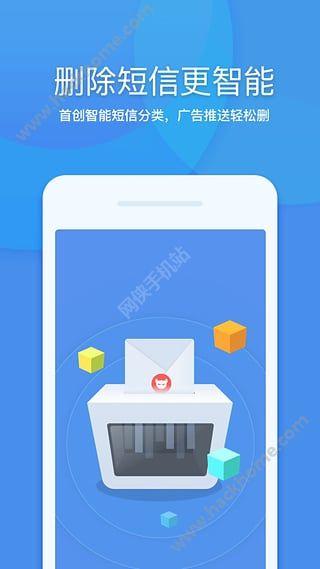 360清理大师ios官方苹果版图3: