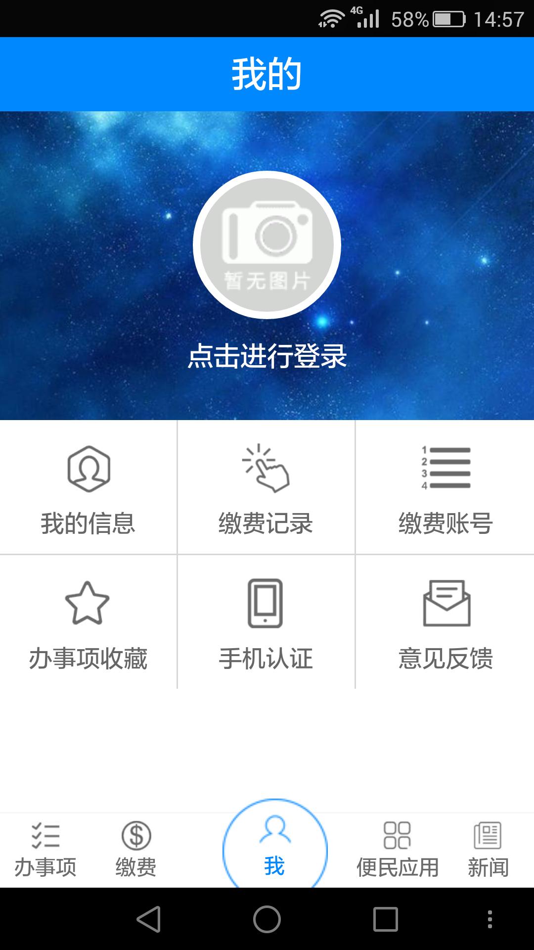 安阳市民之家官网app下载图4: