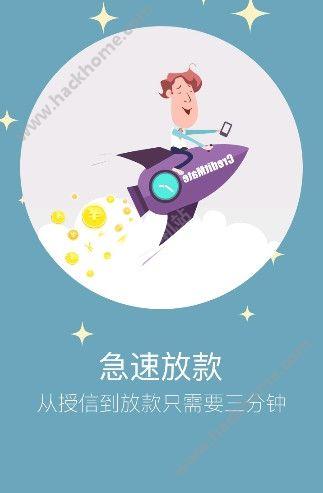 信美分期官网app下载手机版图3: