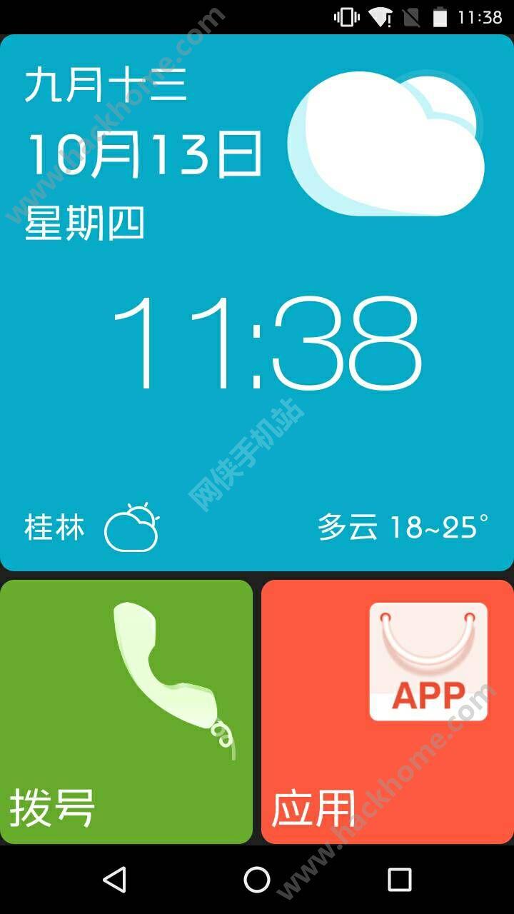 小米21克老人桌面官网app下载手机版图2: