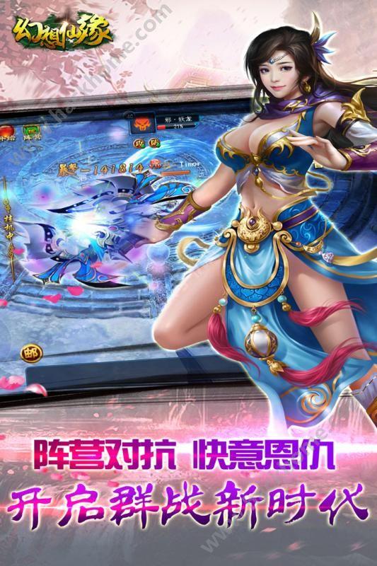 幻想仙缘手游官网正版图2: