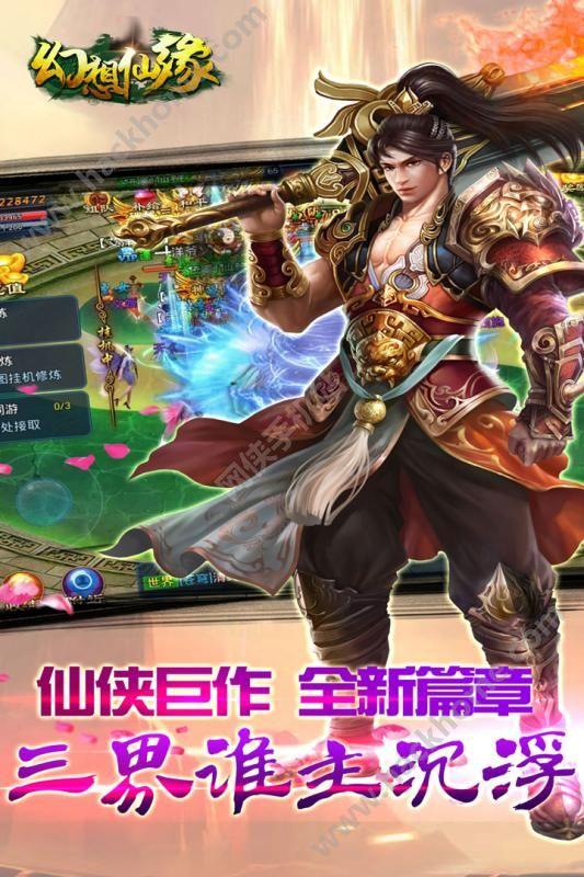 幻想仙缘手游官网正版图4: