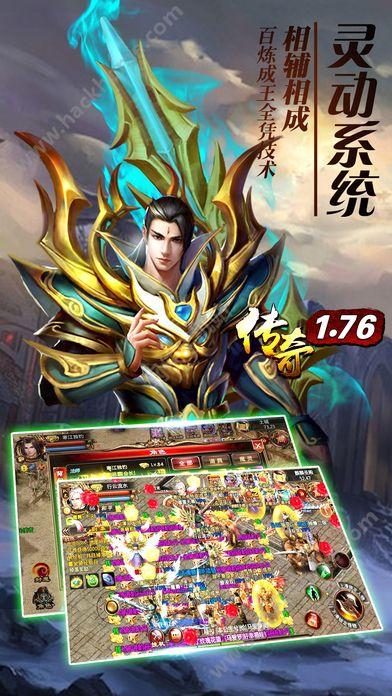 传奇1.76官方正式版手机游戏下载图1:
