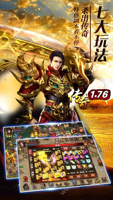 传奇1.76官方正式版手机游戏下载图3: