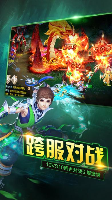 暴走修仙官方网站安卓版图4: