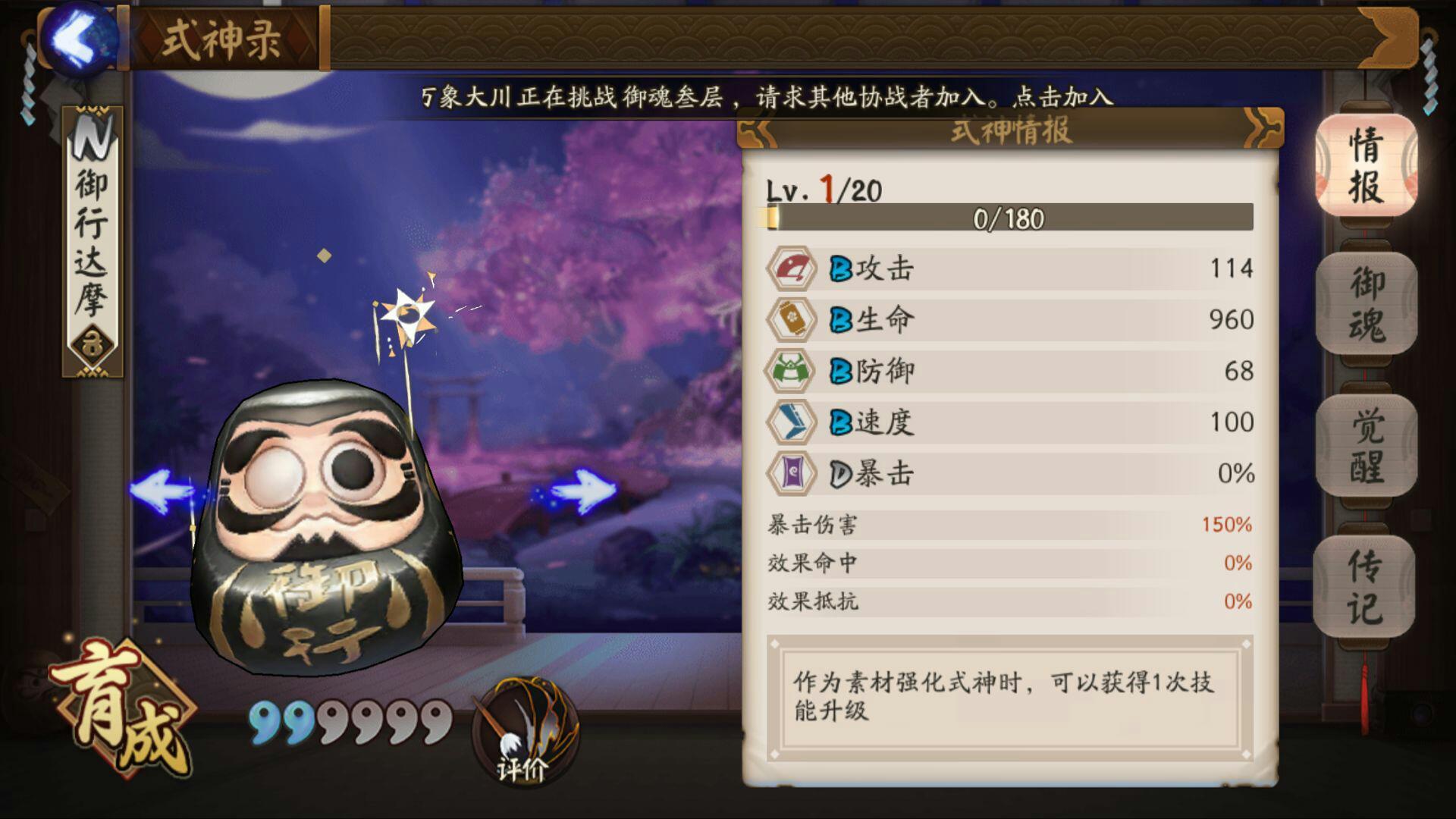 陰陽師手遊達摩使用技巧 11月達摩正確使用方法[多圖]