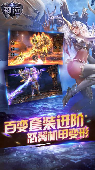 神泣3D官方网站手游正版图1: