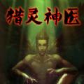 猎灵神医游戏