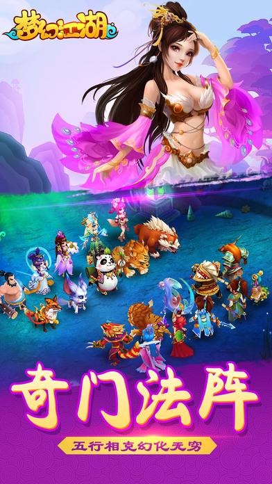 梦幻江湖手游官网正版图4: