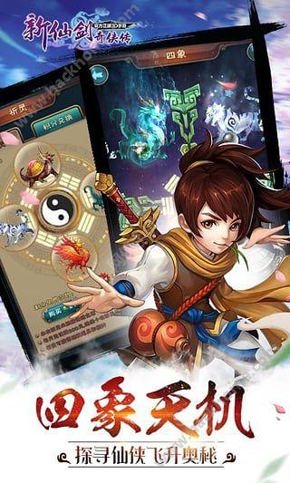 新仙剑奇侠传手游iOS已付费免费版图2: