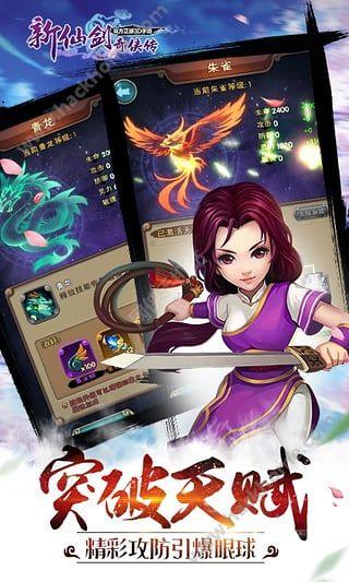 新仙剑奇侠传手游iOS已付费免费版图4: