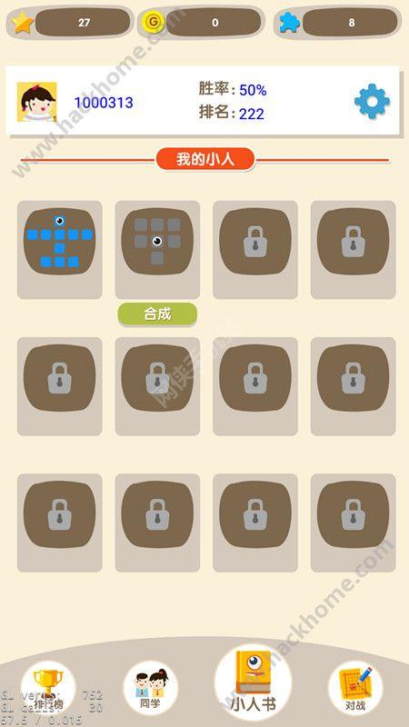 格子大作战游戏安卓版图1: