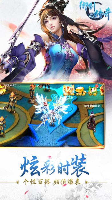 御剑传奇官方网站手机版图2: