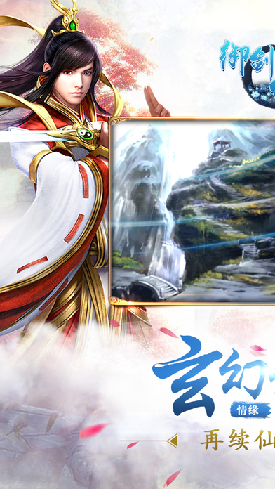 御剑传奇官方网站手机版图4: