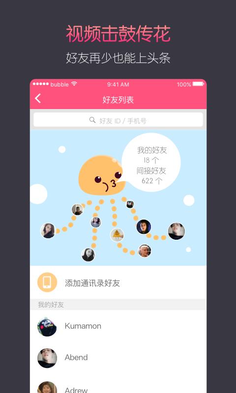 小米无人机官方app下载图2: