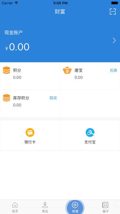 大唐天下app手机版下载图1: