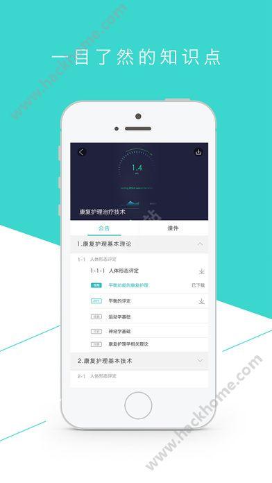 智慧职教首页官网app下载平台登录图2: