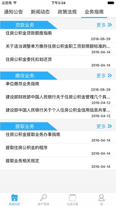 公积金12329下载官方手机版app图2: