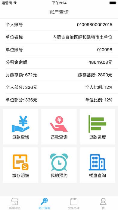 公积金12329下载官方手机版app图4: