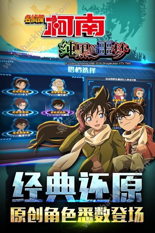 4399名侦探柯南纯黑的噩梦手游国语汉化版下载图1: