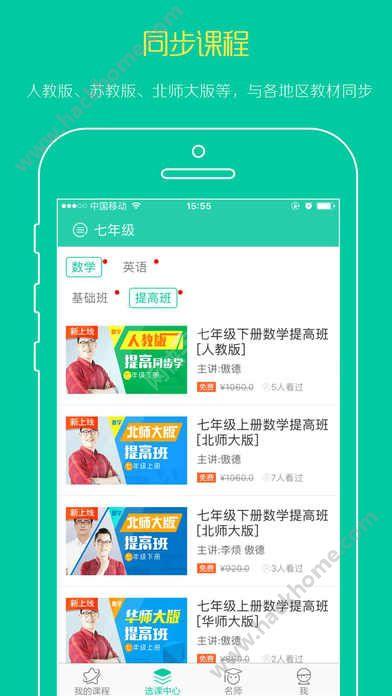 名師輔導班步步高下載官網app圖2: