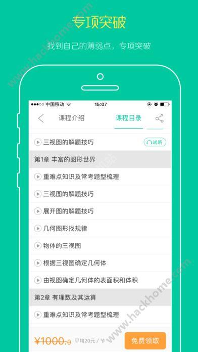 名師輔導班步步高下載官網app圖4: