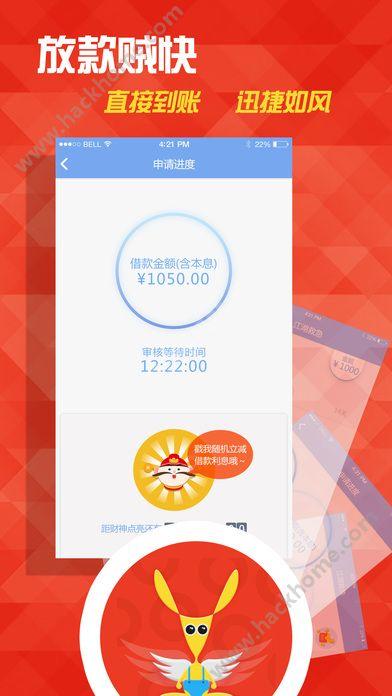 飞鼠贷贷款官网app下载安装图2: