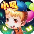 小明回家游戏ios版 v1.0.3