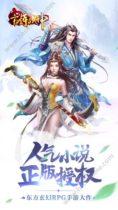 百炼成神手游官方网站版下载图4: