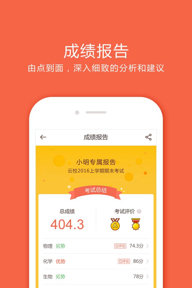 好成绩网查成绩官网app下载图片1