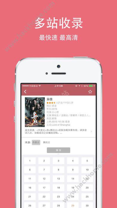 豆豆視頻app官方下載安裝圖4: