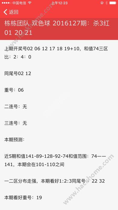 体彩助手下载软件官网app图2: