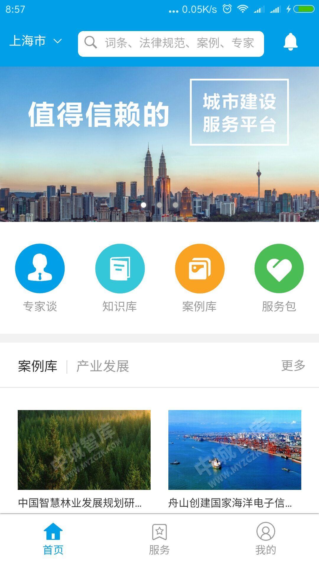 中城智库官方app下载图2: