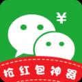 微信���t包神器安卓版app v1.2