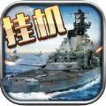海战时代官网版