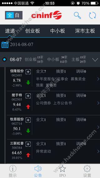 巨潮资讯网官网首页app官网免费下载安装图1: