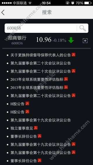 巨潮资讯网官网首页app官网免费下载安装图3: