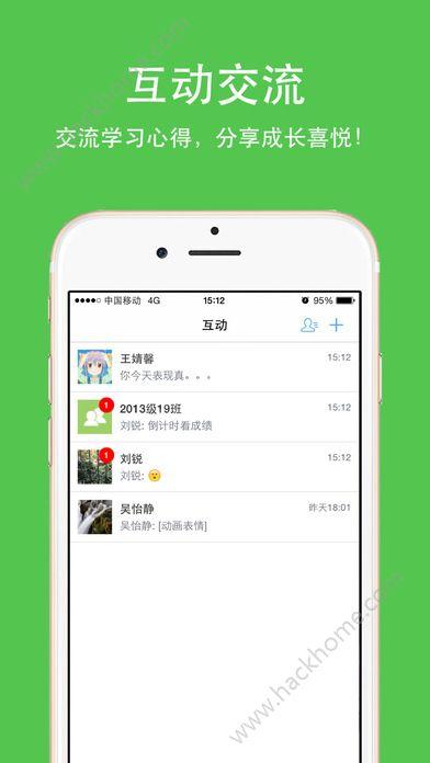 云成绩服务平台app官方下载安装图2: