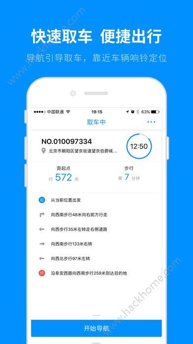 小蓝单车官网app下载图2:
