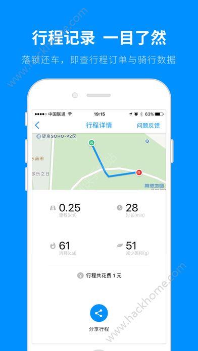 小蓝单车官网app下载图4: