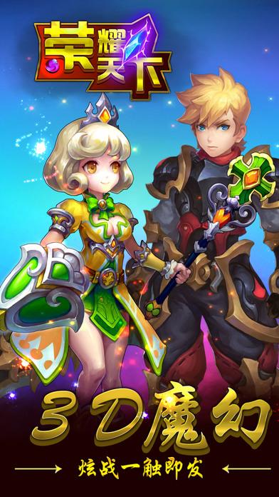 荣耀天下之梦幻幻想官方网站最新版图4: