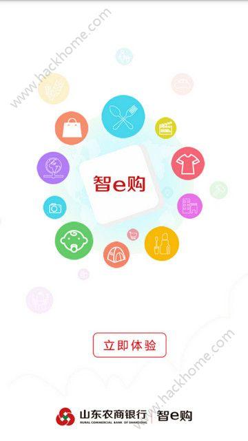 山东农信智e购商城app下载安装图1: